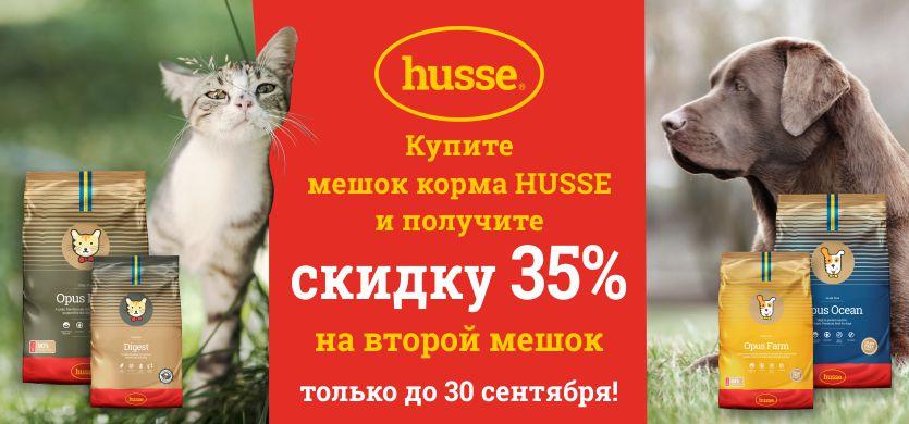 Скидка на корм для кошек и собак