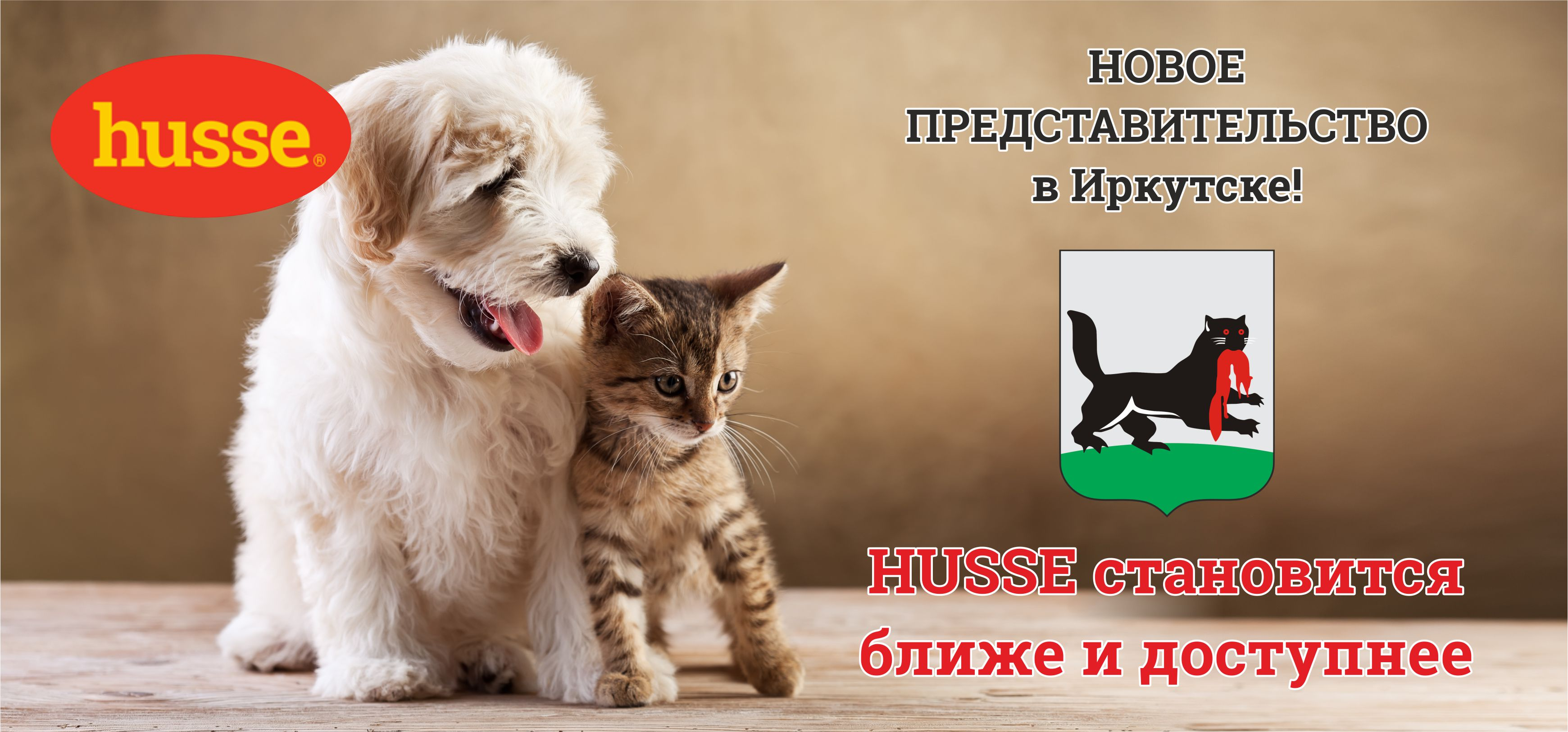 Представительство HUSSE в Иркутске